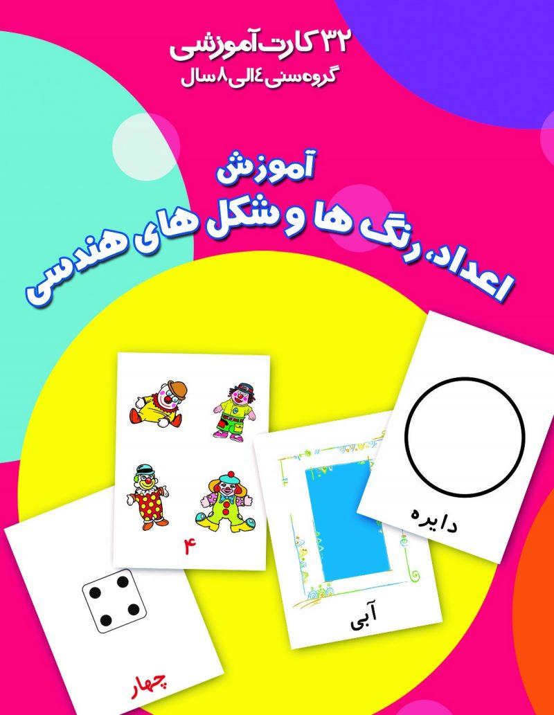 كارتهای آموزش رنگها، اعداد و شكلهای هندسی