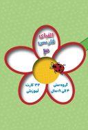 کارتهای آموزش الفبای فارسی ۳