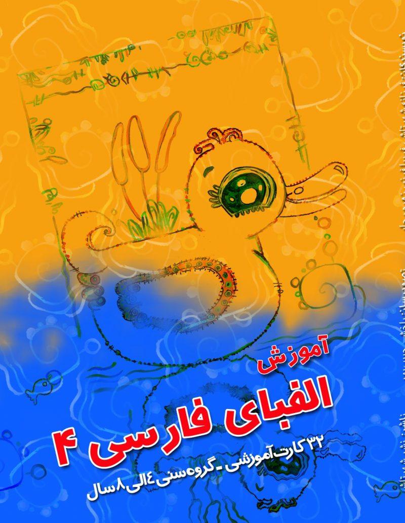 کارتهای آموزش الفبای فارسی 4