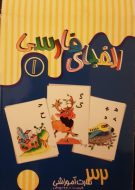 کارتهای آموزش الفبای فارسی